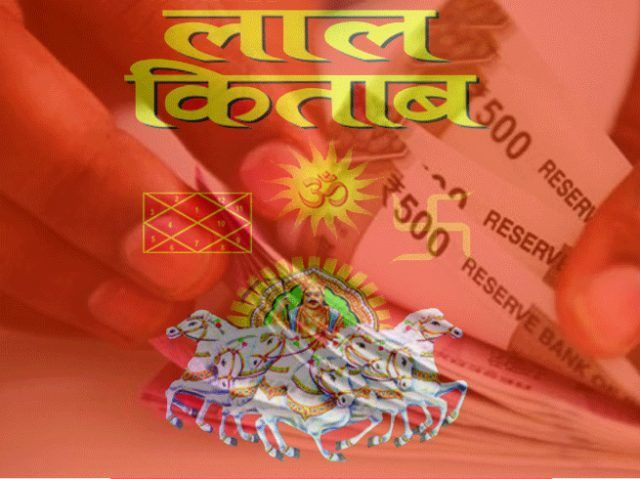 32712-A-selective-measures-of-lal-kitaab-for-job-business-and-mony-increment.jpg