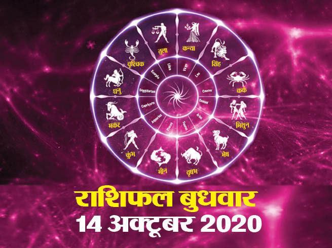 राशिफल – Aaj Ka Rashifal: Daily Rashifal, Today's horoscope-14 october