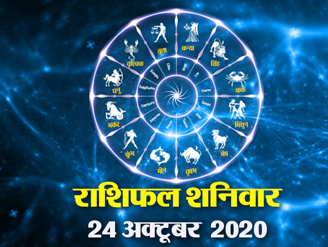 Daily Horoscope, Aaj Ka Rashifal आज का राशिफल Today's horoscope- 24 october