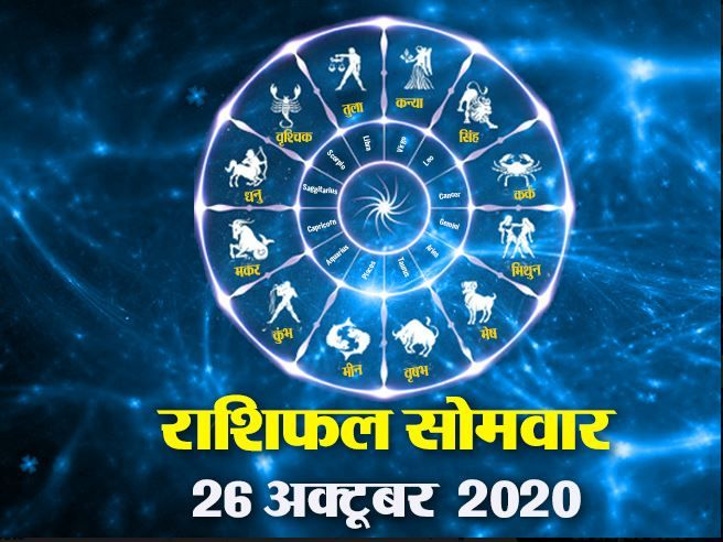 Horoscope Today 26 October 2020 : Daily Horoscope, Aaj Ka Rashifal,  Astrology Today In Hindi | Horoscope Today, 26 October 2020 Aaj Ka Rashifal  : राशिफल कुंभ राशि में चंद्रमा का संचार,