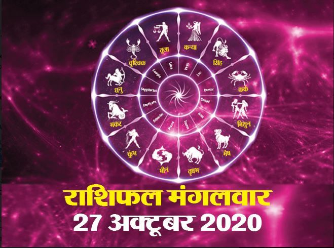 राशिफल – Aaj Ka Rashifal: Daily Rashifal, Today's horoscope – 27 october