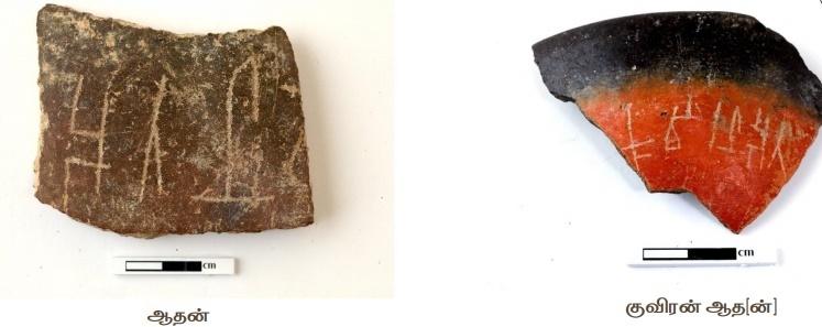 Keezhadi excavation : சிந்து சமவெளிக்கு ...