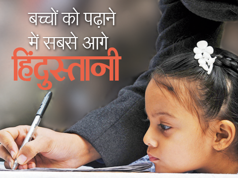 बच्चों को शिक्षा दिलाने में सबसे आगे इंडियन पैरंट्स
