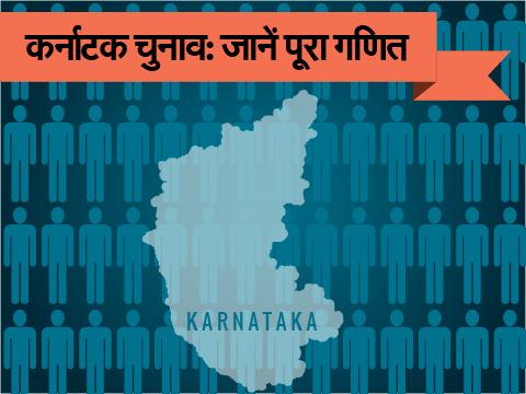 Karnataka Assembly Election: जानें, विधानसभा चुनाव के पूरे आंकड़े