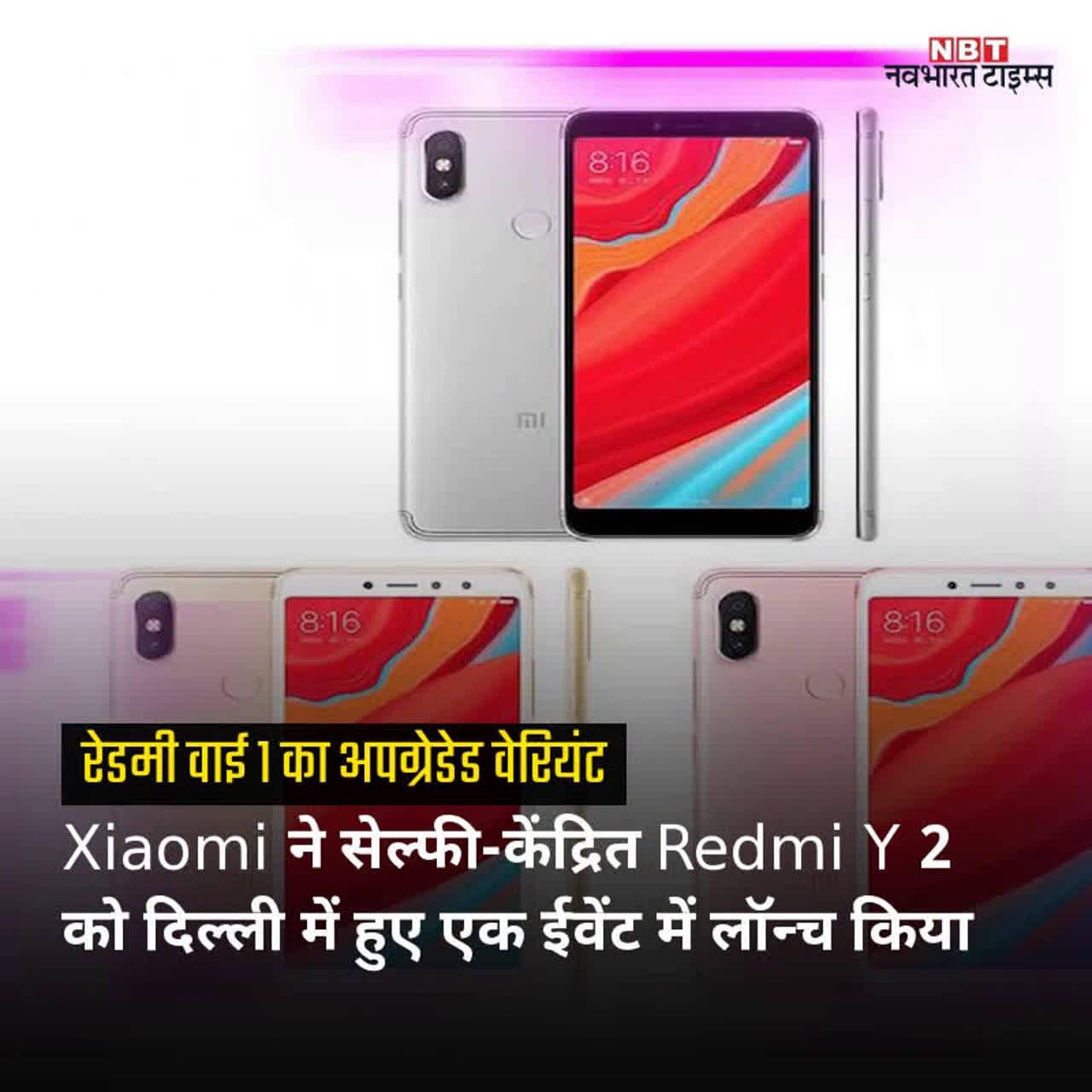 Xiaomi Redmi Y2 पहली नज़र में