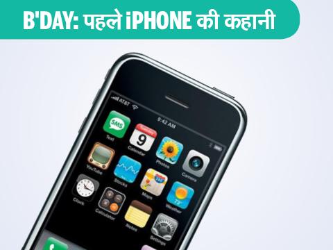 जानें, कैसा था ऐपल का पहला iPhone