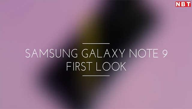 देखिए Samsung Galaxy Note 9 का फर्स्ट लुक