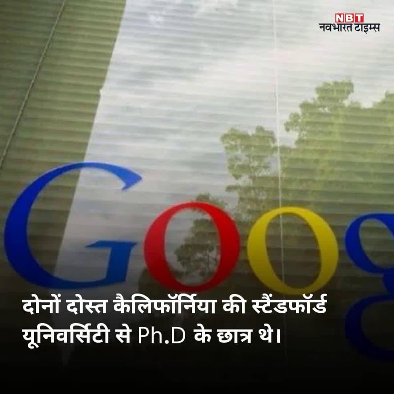 Google से जुड़े कुछ अनसुने किस्से