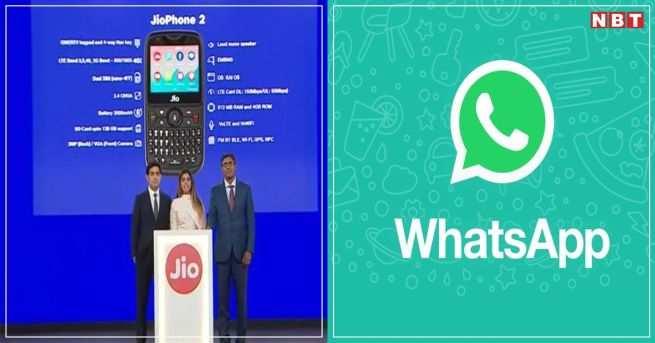 Jio Phone में ऐसे चलाएं वॉट्सऐप