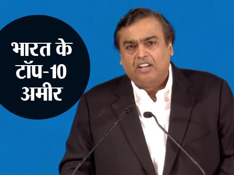 भारत के टॉप-10 अमीर