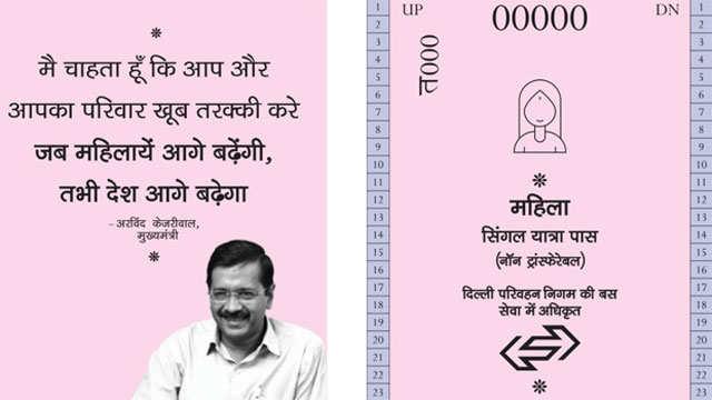 दिल्ली: भाई दूज पर महिलाओं को केजरीवाल सरकार का बड़ा तोहफा, आज से बसों में मुफ्त सफर
