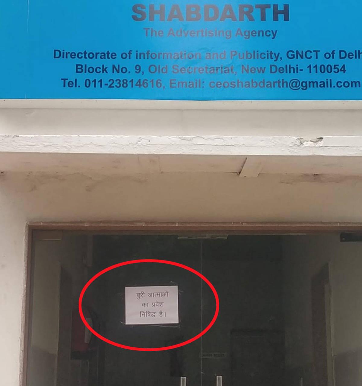 बुरी आत्माओं से डरा दिल्ली सरकार का विज्ञापन विभाग? गेट पर चस्पा अजीब नोटिस