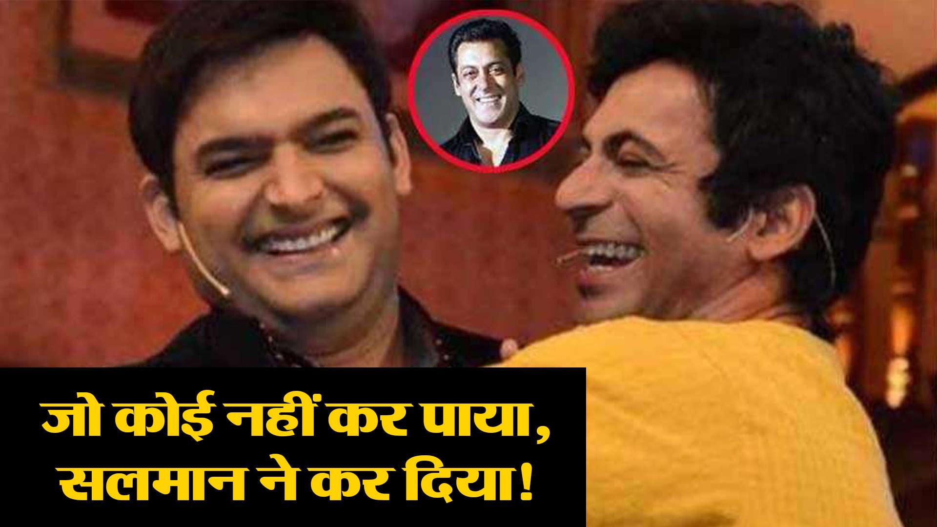 The Kapil Sharma Show में Sunil Grover की वापसी कराएंगे सलमान खान?
