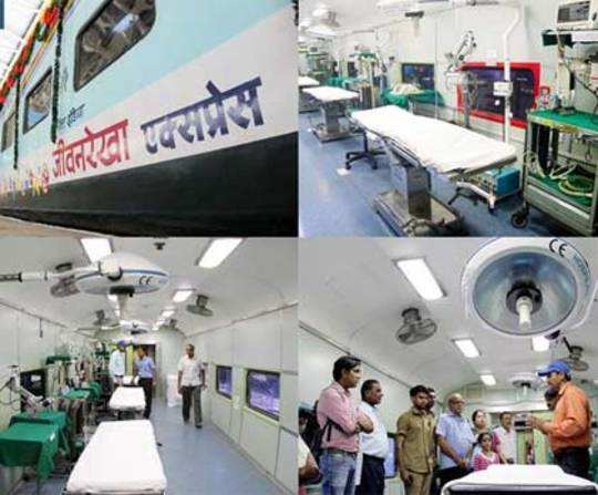 Worlds first hospital-train Lifeline Express of India | Navbharat Times  Photogallery