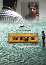 oralppokkam movie review