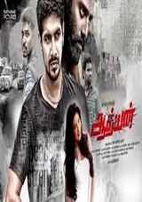 Adhyan Movie Review