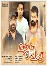 rajamma at yahoo movie review