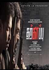 Tharkappu Film Review