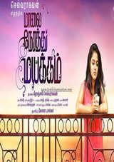 Maaalai nerathu mayakkam film review