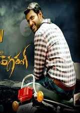 Kathakalai Film review
