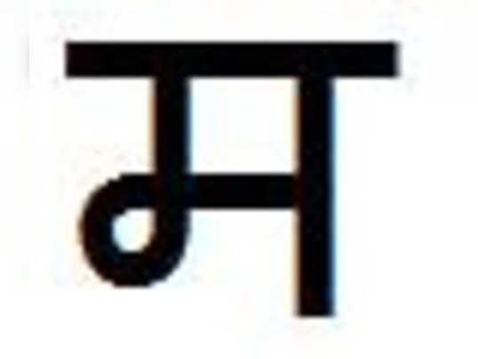 मराठी की हिंदुत्व?
