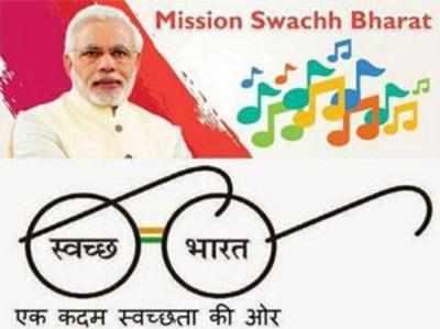 Swachh-bharat-abhiyan.jpg