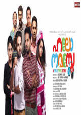 Hello Namasthe movie review