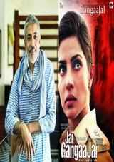 Jay Gangajal movie review