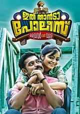 idhu thanda police movie review