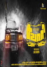 Savari movie review