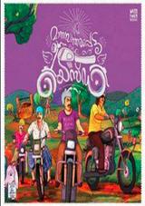 Maanasaandarapetta Yezdi 2016 Malayalam Film review
