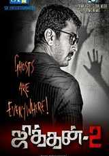 jiththan film review