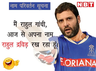 Rahul Gandhi changed his name Rahul Dravid after Gurgaon to Gurugram Hawabaazi by Neeraj Badhwar