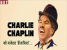 Charlie Chaplin 127th Birth Day memories