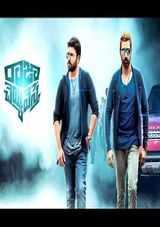 raja cheyyi vesthe movie review