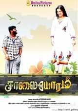 salaioram movie review