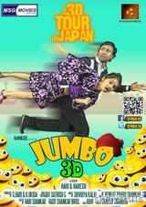 jambulingam 3d movie review