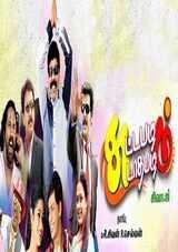 sutta pazham sudatha pazham movie review