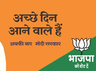 Satire on achhe din promise in BJP government by Neeraj Badhwar