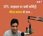 आईपीएल फाइनल पर फनी कॉमेंट्री