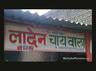 Funny shop names viral on internet