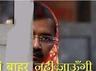 Funny Kejriwal trolls on twitter trends Baaharaaokejriwal