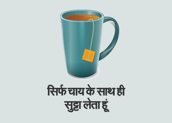 चाय के साथ...