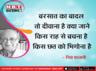 Sher Shayari in Hindi by Nida Fazli