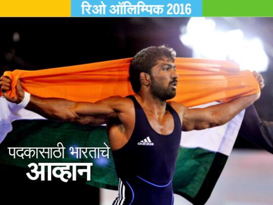 पदकासाठी भारताचे आव्हान - योगेश्वर दत्त