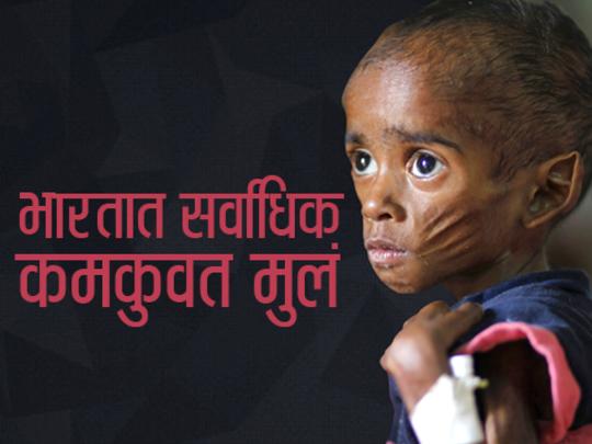 भारतात सर्वाधिक कमकुवत मुलं