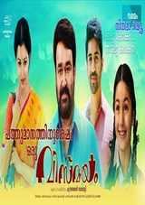 vismayam malayalam film review