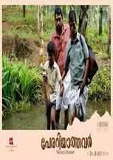 Perariyathavar movie review