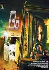 Dum malayalam movie review