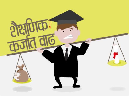 शैक्षणिक कर्जात वाढ